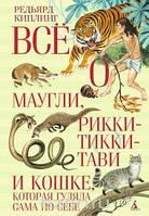 Всё о... Маугли, Рикки-Тикки-Тави и Кошке, которая гуляла сама по себе  Редьярд Джозеф Киплинг