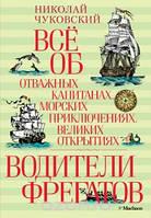 Всё о... Отважных капитанах, морских приключениях, великих открытиях. Водители фрегатовНиколай Чуковский
