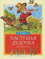 Пастушья дудочка. Русские сказки
