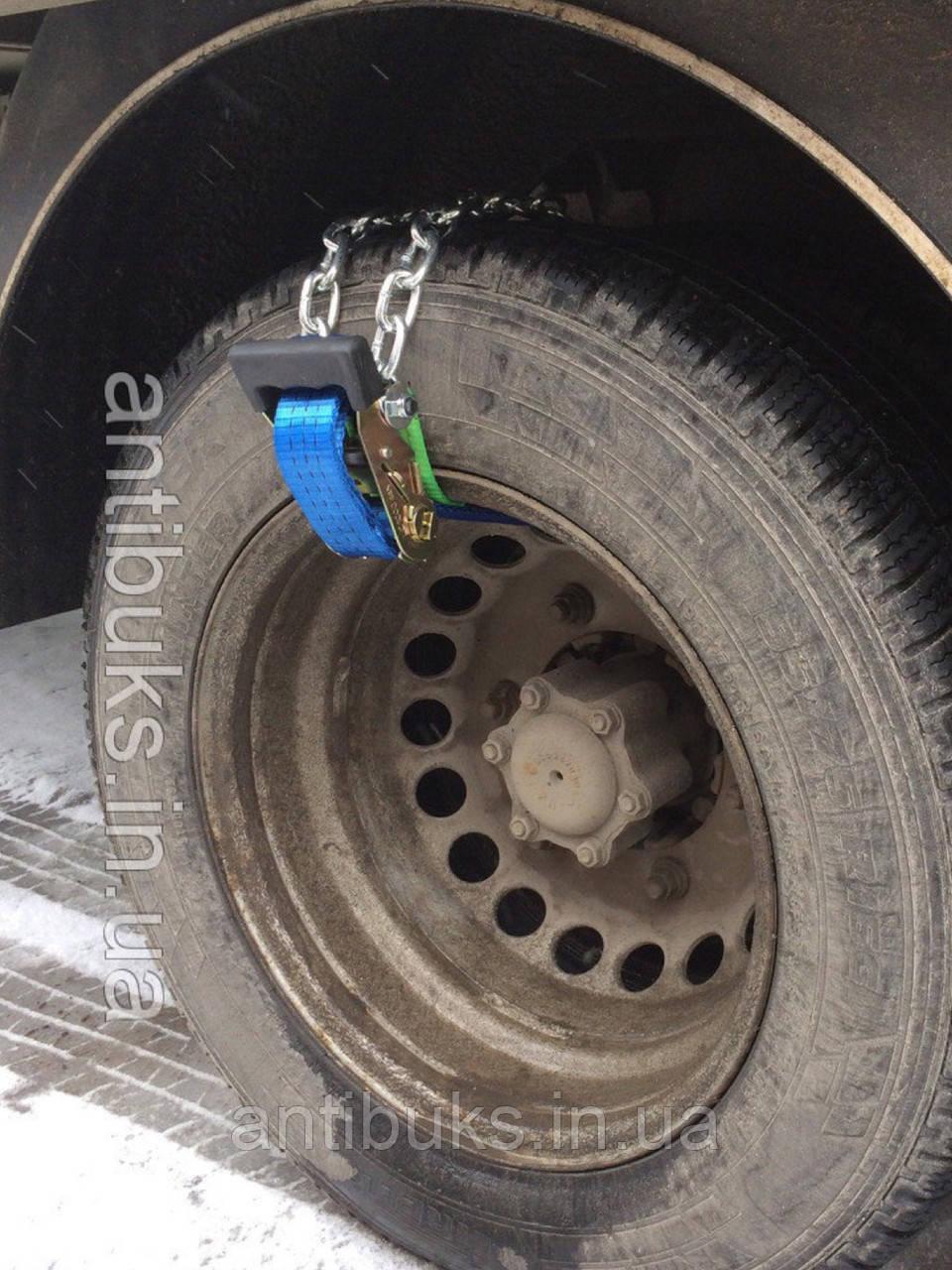 Цепи браслеты противоскольжения БУЦ для двух скатных авто.Газель...