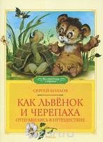 Как Львёнок и Черепаха отправились в путешествие Сергей Козлов