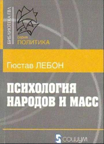 Психология масс (покет) Лебон Г.