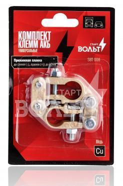 Клема АКБ мідь з притискною планкою (2шт) (SBT 008) СтартВольт