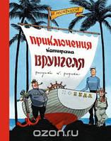 Приключения капитана Врунгеля (иллюстр. Ротова К.)
