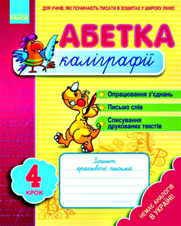 Ранок Робочий зошит Абетка каліграфії Крок 4 Зошит красивого письма Цепочко