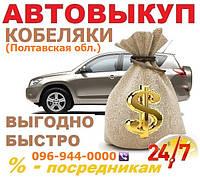 Авто выкуп Кобеляки, Выгодно! Автовыкуп в Кобеляках, в течение 1 часа! 24/7