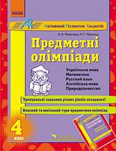 Ранок АРТ Робочий зошит Предметні олімпіади 4 клас Меренцова