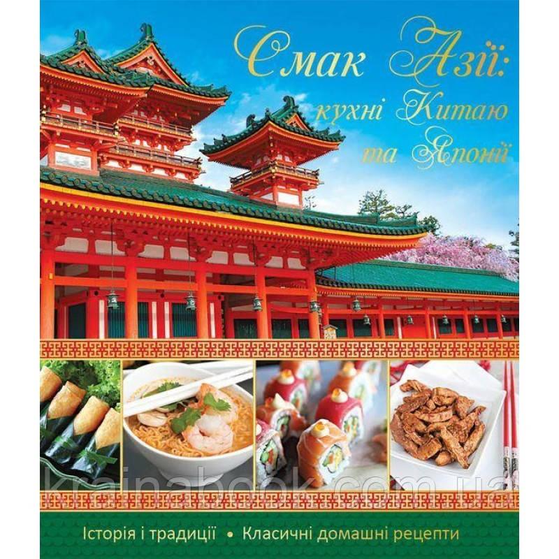 Смак Азії. Кухні Китаю та Японії. Середа Ірина