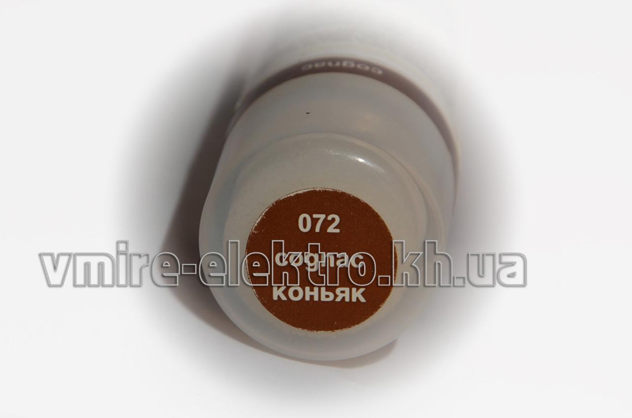 Крем краска для замши, нубука, велюра (коньяк 072) Salamander 75 мл