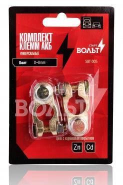 Клемма АКБ цинк с кадмиевым покрытием (2 шт) (SBT 005) СтартВольт, фото 2