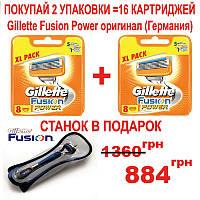 Gillette Fusion Power 16 шт. сменные кассеты для бритья + станок, оригинал, Германия