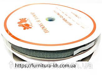 Контактная лента (ЛИПУЧКА) 2,5 см ( 25 м )цвет серый