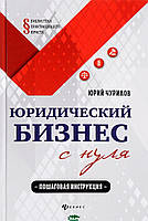 Чурилов Юрий Юрьевич Юридический бизнес с нуля. Пошаговая инструкция