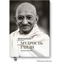 Мудрость Ганди. Мысли и изречения. Махатма Ганди