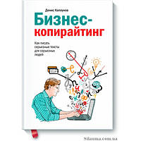 Бизнес-копирайтинг. Денис Каплунов