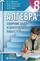 Алгебра. 8 класс. Сборник задач и контрольных работ. Мерзляк А. Г., Полонский В. Б., Рабинович Е. М., Ясир М. С.