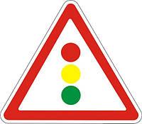 Предупреждающие знаки — Светофорное регулирование 1.24, дорожные знаки