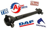 Реактивная тяга Daf 95 XF, LF 45 55, CF 65 75 85 Евро