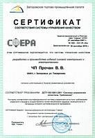 sertificateprochan.jpg