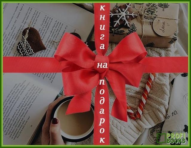 Подарочные наборы книг к Новому году
