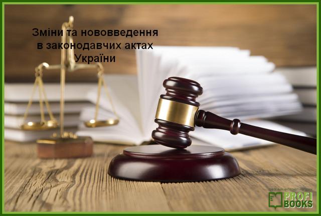 Зміни в кодексах України