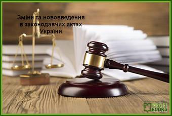 Оновлення та надходження кодексів України зі змінами на 2019 рік