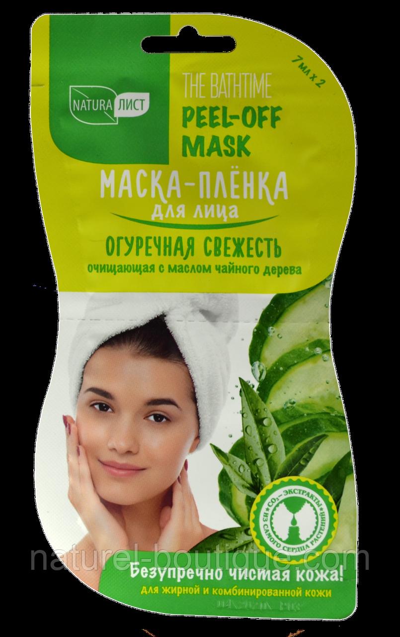 Маска-плёнка для лица Огуречная свежесть  NaturaЛист очищающая