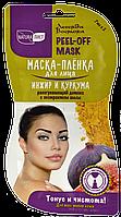 Маска-пленка для лица Инжир и куркума NaturaЛист  согревающая
