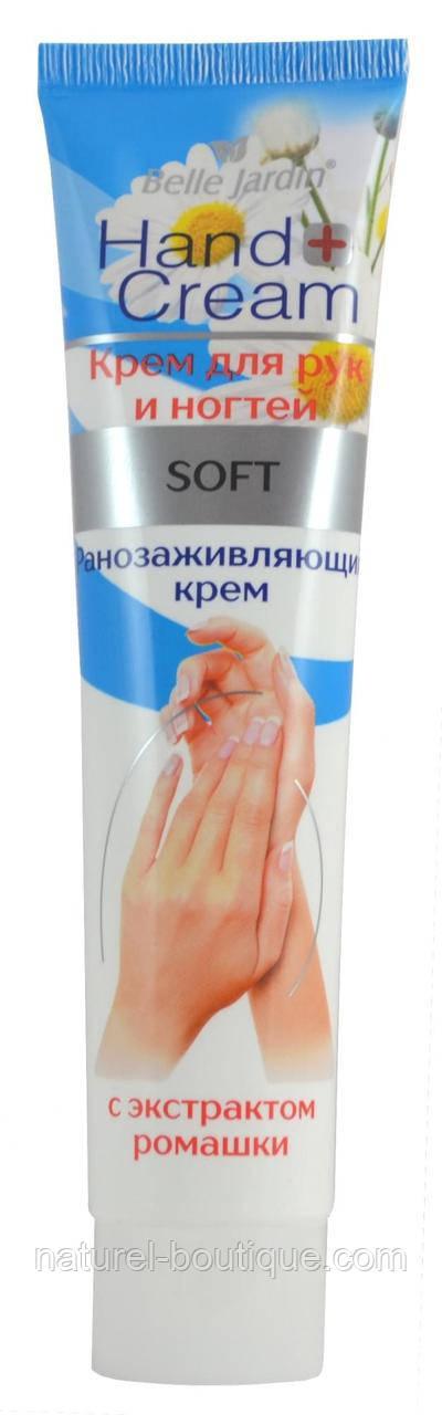 Крем для рук и ногтей Belle Jardin бархатная  кожа с экстрактом Ромашки