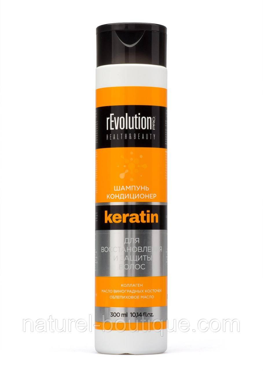 Шампунь-кондиционер rEvolution PRO для восстановления  и защиты волос с кератином