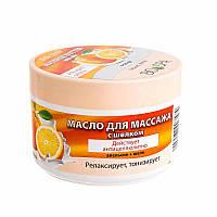 Масло для массажа антицеллюлитное Belle Jardin  BODY BUTTER Апельсин