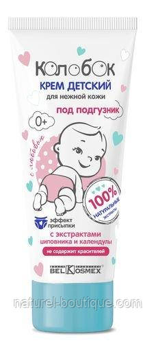 Крем детский BelKosmex Колобок для нежной кожи  под подгузник