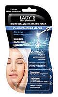 Гиалуроновая-маска для лица LADY`S Salon Professional  антивозрастная