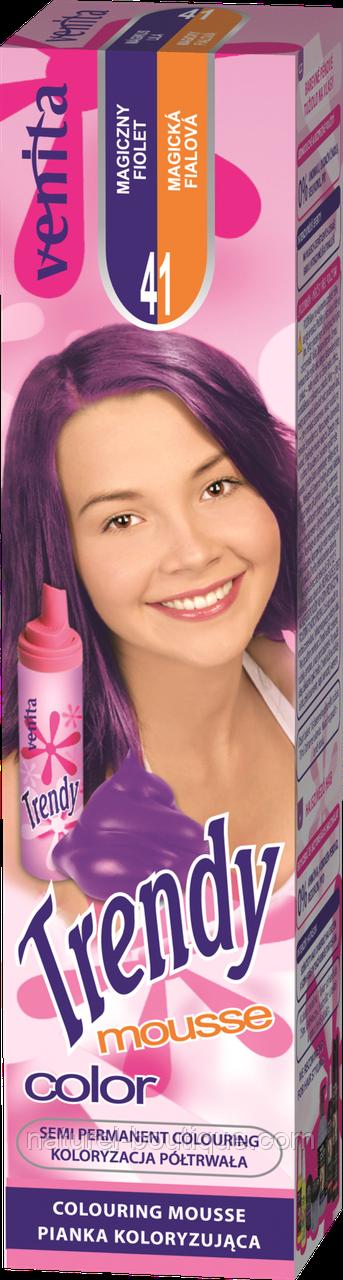 Красящий мусс для волос Venita TRENDY COLOR 41 Магический  фиолет