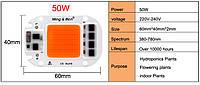 Фитосветодиод MING&BEN 50 Вт/220 В для роста растений, мультиспектр 400-840nm