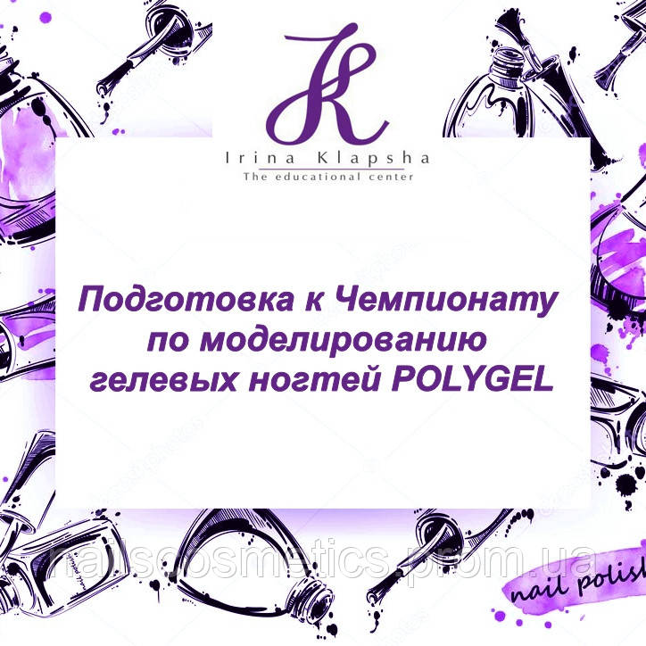 Подготовка к Чемпионату по моделированию гелевых ногтей POLYGEL
