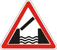 Предупреждающие знаки — Разводной мост 1.25, дорожные знаки