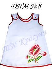 ДПМ 8. Пошите дитяче плаття(2-7років)