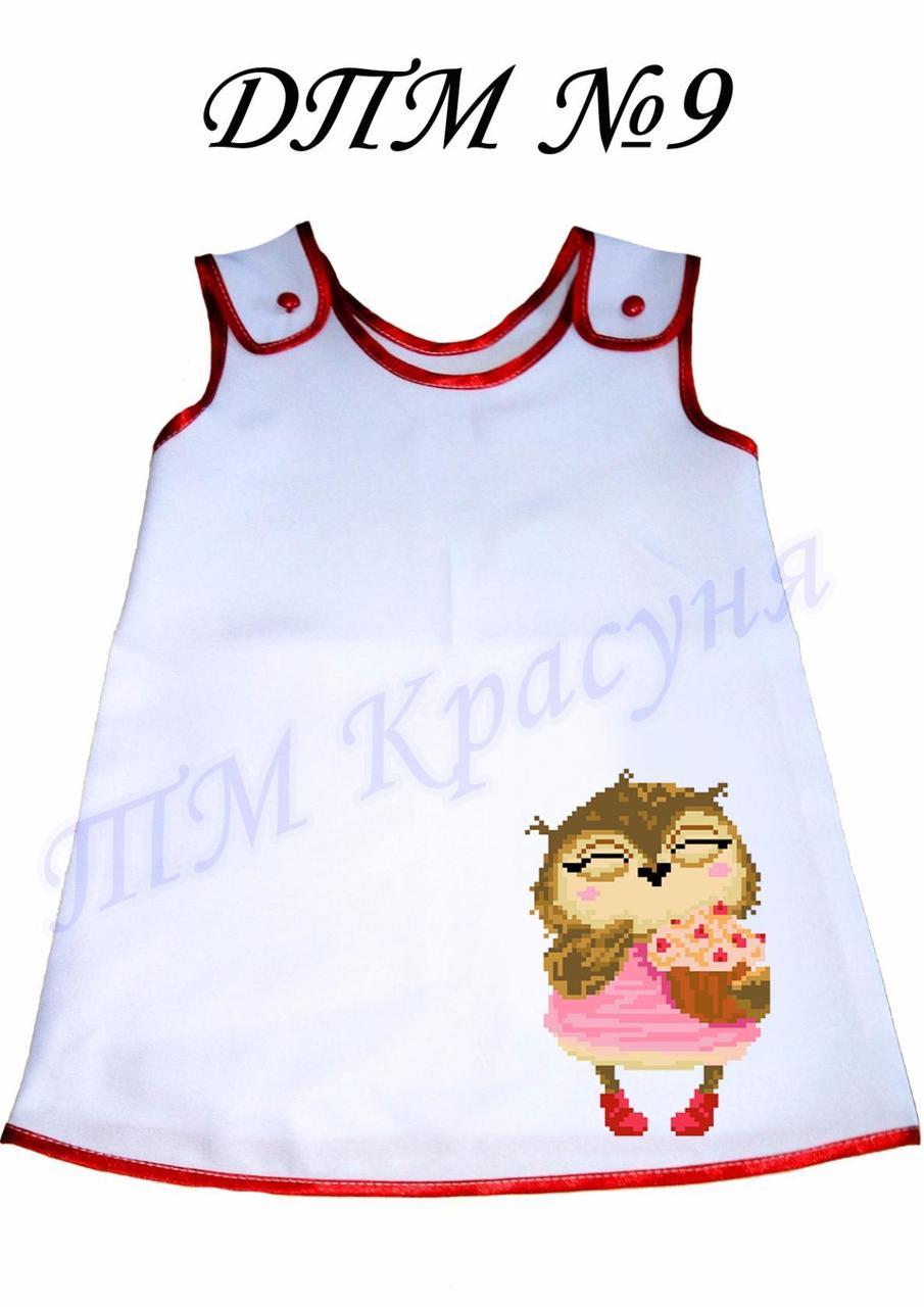 ДПМ 9. Пошите дитяче плаття(2-7років)