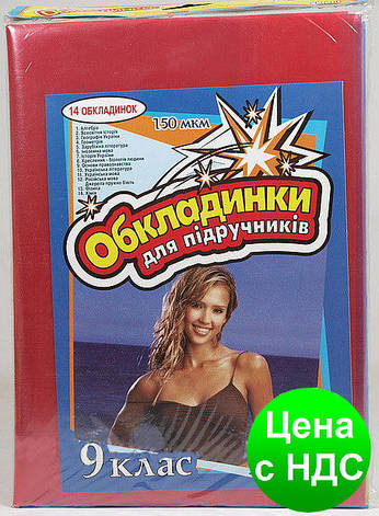 №600 Обложка для учебников (150 мкм) 9 класс, фото 2