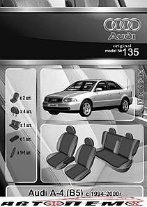 Чехлы на сиденья Audi А-4 (B5) с 1994-2000 г ТМ Элегант тканевые
