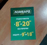 Табличка с графиком работы для магазина
