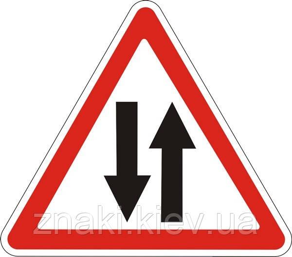 Предупреждающие знаки — Двустороннее движение 1.26, дорожные знаки