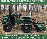 Мототрактор ФАЙТЕР Т-16 NEW + почвофреза 130 см и плуг! Бесплатная доставка по Украине минитрактора!