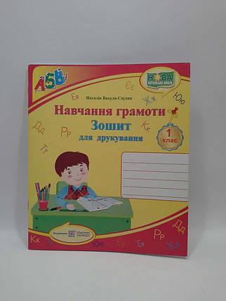 Зошит для друкування навчання грамоти 1 клас Вакула-Савуляк ПіП, фото 2