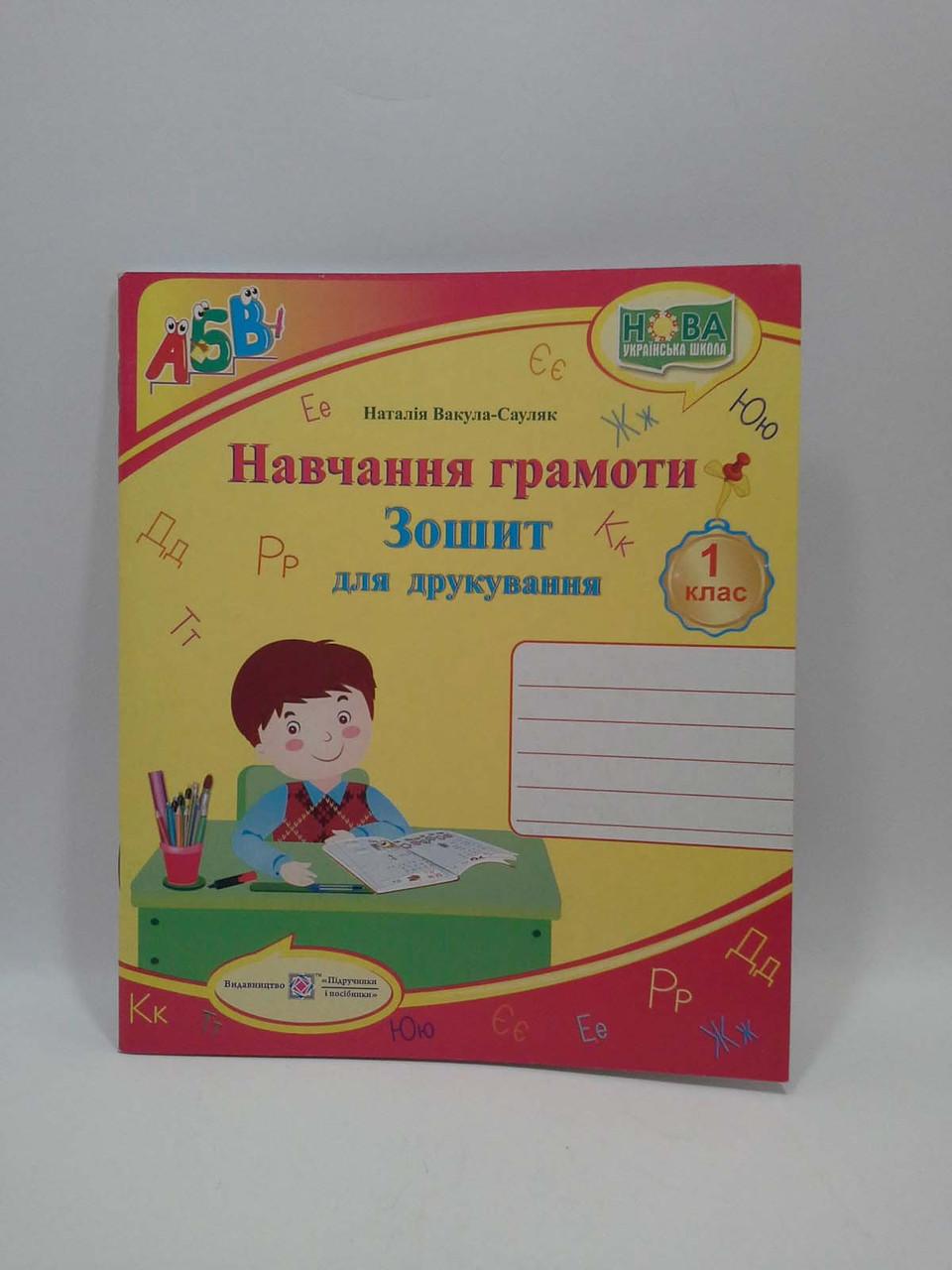 Зошит для друкування навчання грамоти 1 клас Вакула-Савуляк ПіП