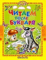 Читаем после букваря, /Учись,малыш!/Переплет