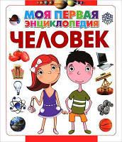 Человек/Моя первая энциклопедия/Переплет