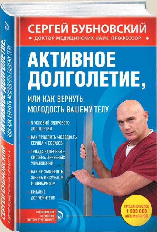"""Активное долголетие, или Как вернуть молодость вашему телу - Интернет-магазин книг """"Диаша"""" в Одессе"""