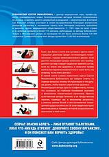 Большая энциклопедия здоровья. Лечение позвоночника и суставов без лекарств, фото 2
